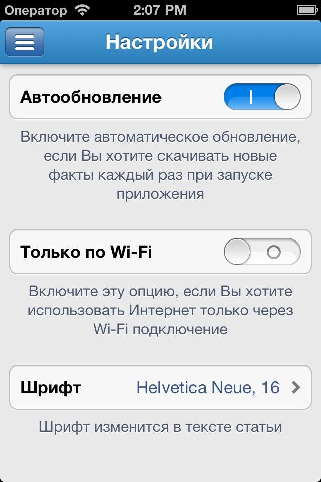 iFacts Screenshot 5